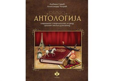 ANTOLOGIJA SAVREMENOG STVARALASTVA ZA DECU Ljubisa Simic Aleksandar Cotric slika L 65751503